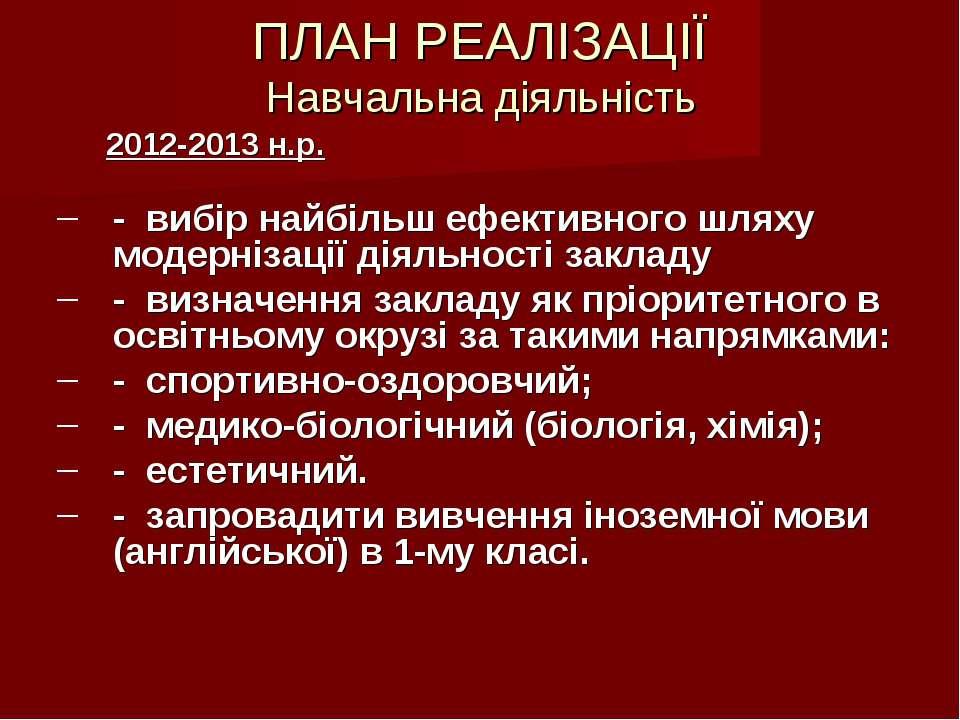 ПЛАН РЕАЛІЗАЦІЇ Навчальна діяльність 2012-2013 н.р. - вибір найбільш ефективн...
