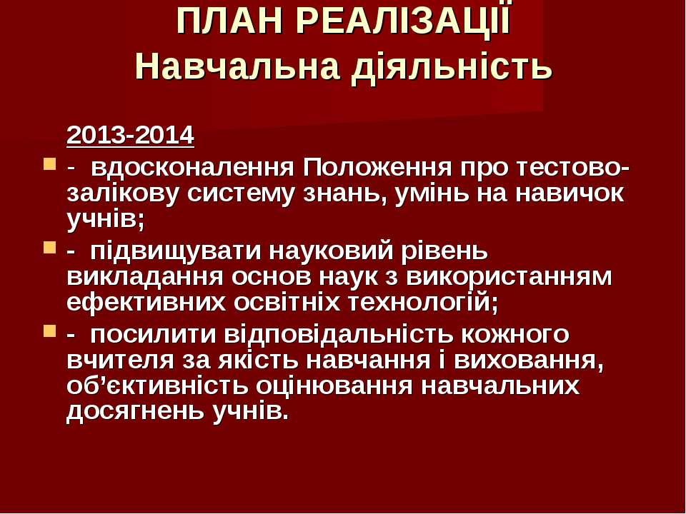 ПЛАН РЕАЛІЗАЦІЇ Навчальна діяльність 2013-2014 - вдосконалення Положення про ...