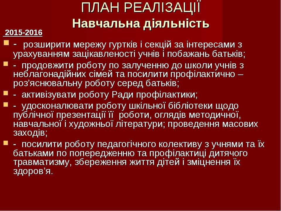 ПЛАН РЕАЛІЗАЦІЇ Навчальна діяльність 2015-2016 - розширити мережу гуртків і с...
