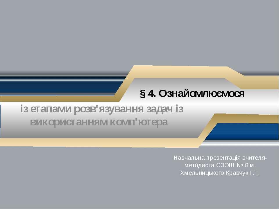 Навчальна презентація вчителя-методиста СЗОШ № 8 м. Хмельницького Кравчук Г.Т...