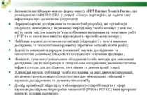 4. Заповнити англійською мовою форму-анкету «FP7 Partner Search Form», що роз...