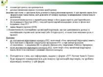 основні ідеї проекту, що пропонується детальне визначення науково-технічних ц...