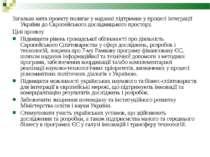Загальна мета проекту полягає у наданні підтримки у процесі інтеграції Україн...