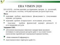 ERA VISION 2020 ERA (ЄНП) - система наукових дослідницьких програм та організ...