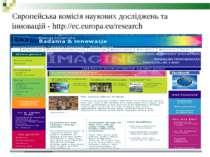 Європейська комісія наукових досліджень та інновацій - http://ec.europa.eu/re...