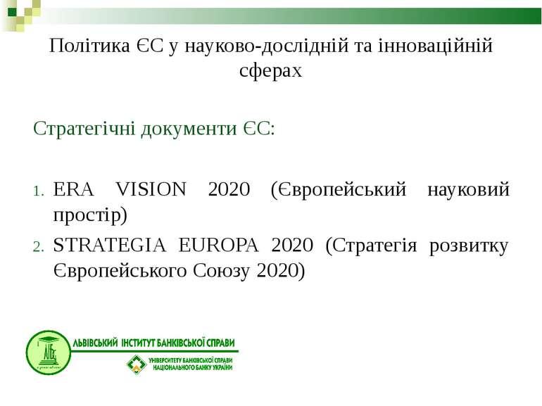 Політика ЄС у науково-дослідній та інноваційній сферах Стратегічні документи ...