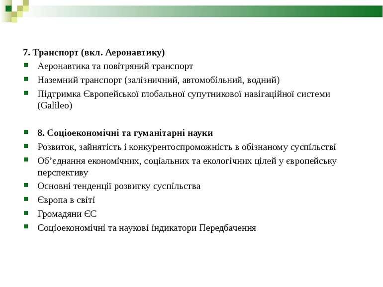 7. Транспорт (вкл. Аеронавтику) Аеронавтика та повітряний транспорт Наземний ...