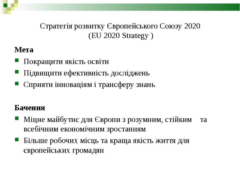 Стратегія розвитку Європейського Союзу 2020 (EU 2020 Strategy ) Мета Покращит...