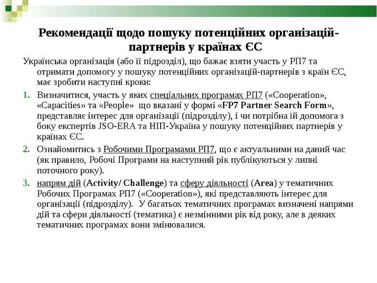 Рекомендації щодо пошуку потенційних організацій-партнерів у країнах ЄС Украї...