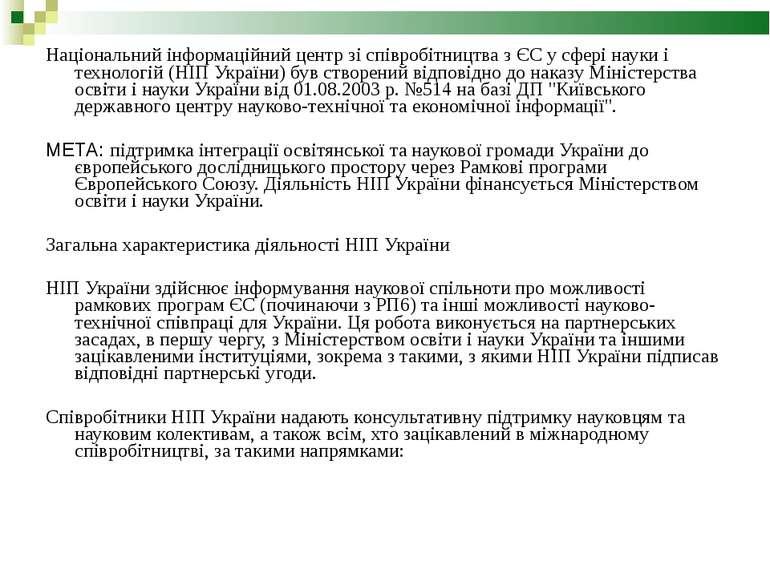 Національний інформаційний центр зі співробітництва з ЄС у сфері науки і техн...