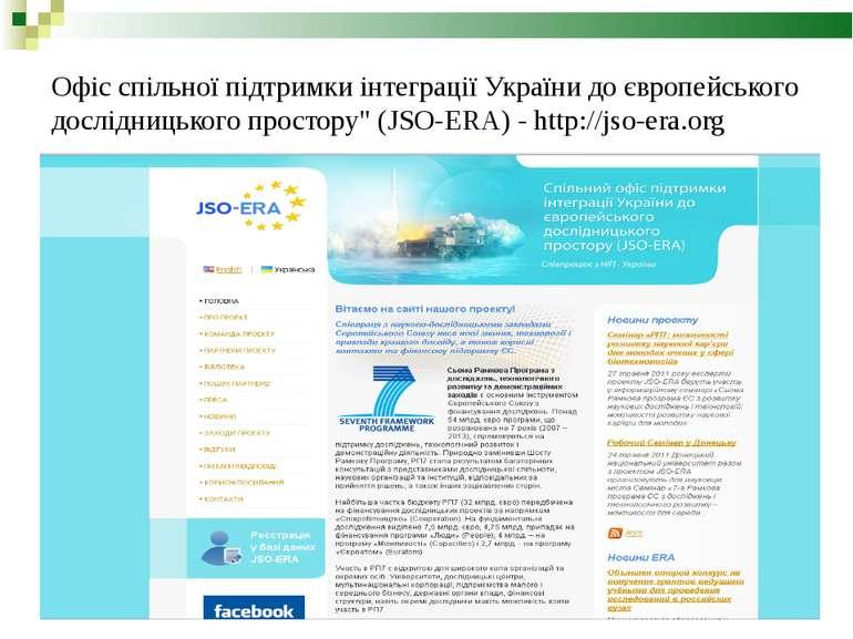 Офіс спільної підтримки інтеграції України до європейського дослідницького пр...