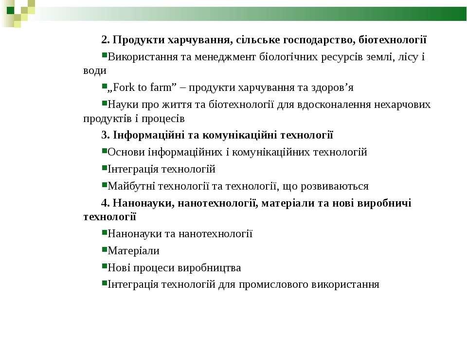 2. Продукти харчування, сільське господарство, біотехнології Використання та ...