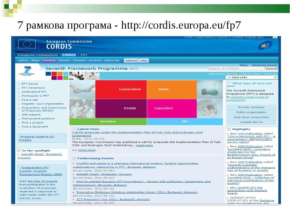 7 рамкова програма - http://cordis.europa.eu/fp7