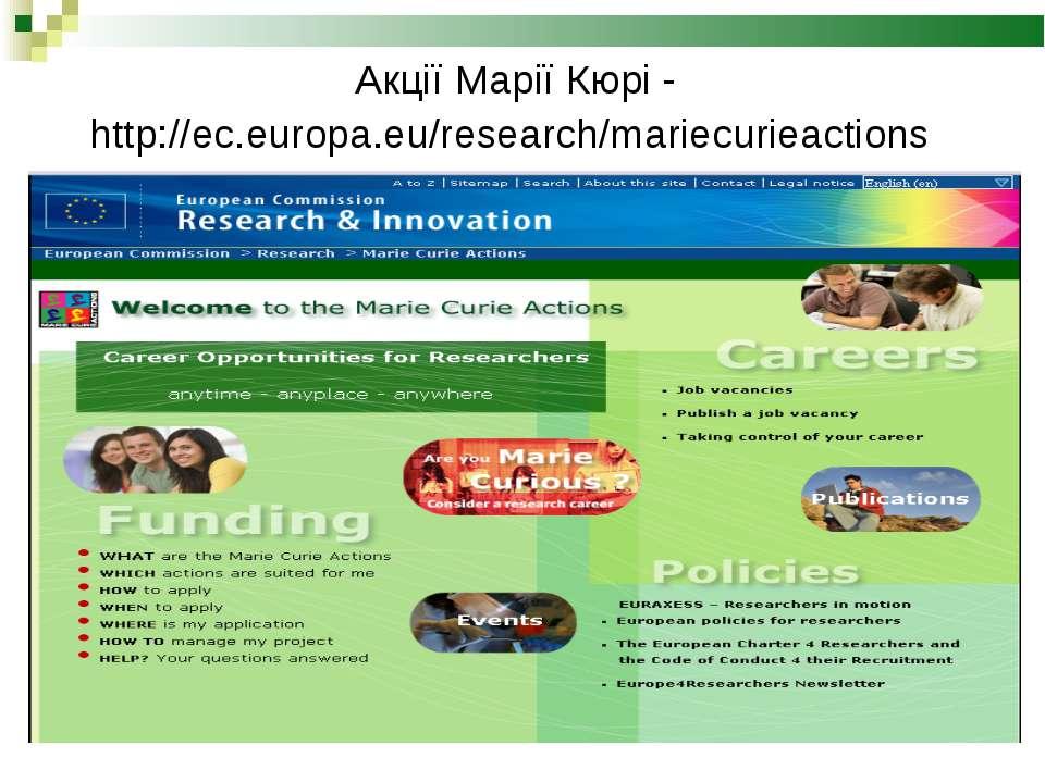 Акції Марії Кюрі - http://ec.europa.eu/research/mariecurieactions