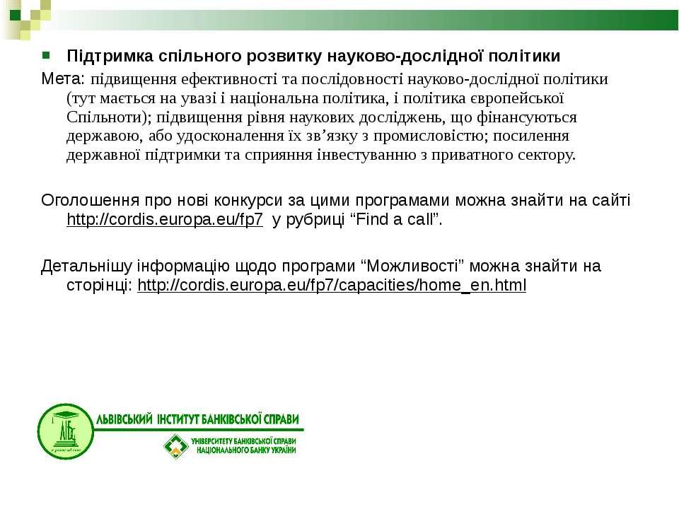Підтримка спільного розвитку науково-дослідної політики Мета: підвищення ефек...