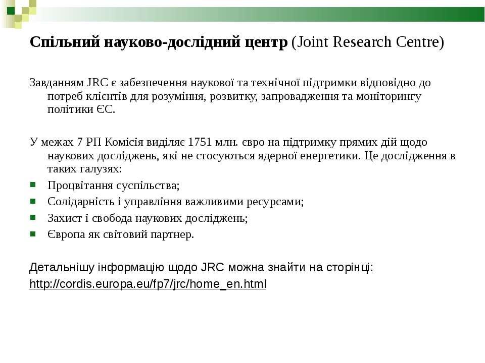Спільний науково-дослідний центр (Joint Research Centre) Завданням JRC є забе...