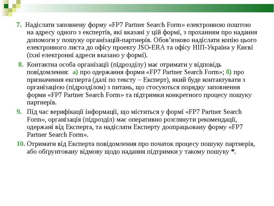 7. Надіслати заповнену форму «FP7 Partner Search Form» електронною поштою на ...