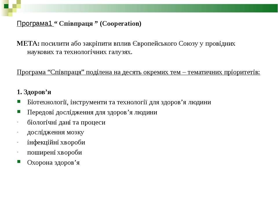 """Програма1 """" Співпраця """" (Cooperation) МЕТА: посилити або закріпити вплив Євро..."""