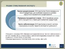 Форми стимулювання експорту Seite * Більшість основних ЕКА обмежуються наданн...