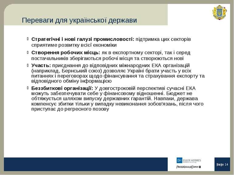 Переваги для української держави Seite * Стратегічні і нові галузі промислово...