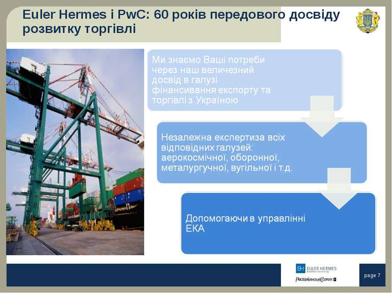 Euler Hermes і PwC: 60 років передового досвіду розвитку торгівлі page *