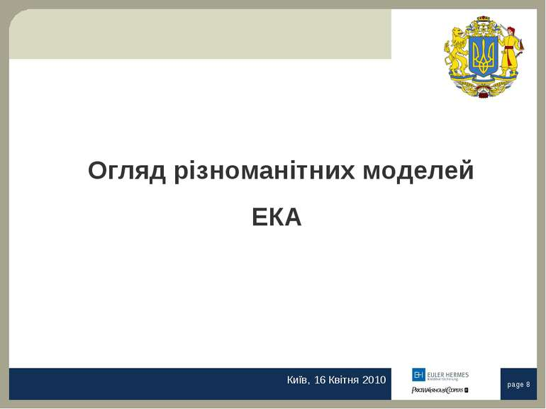 Огляд різноманітних моделей ЕКА Київ, 16 Квітня 2010 page *
