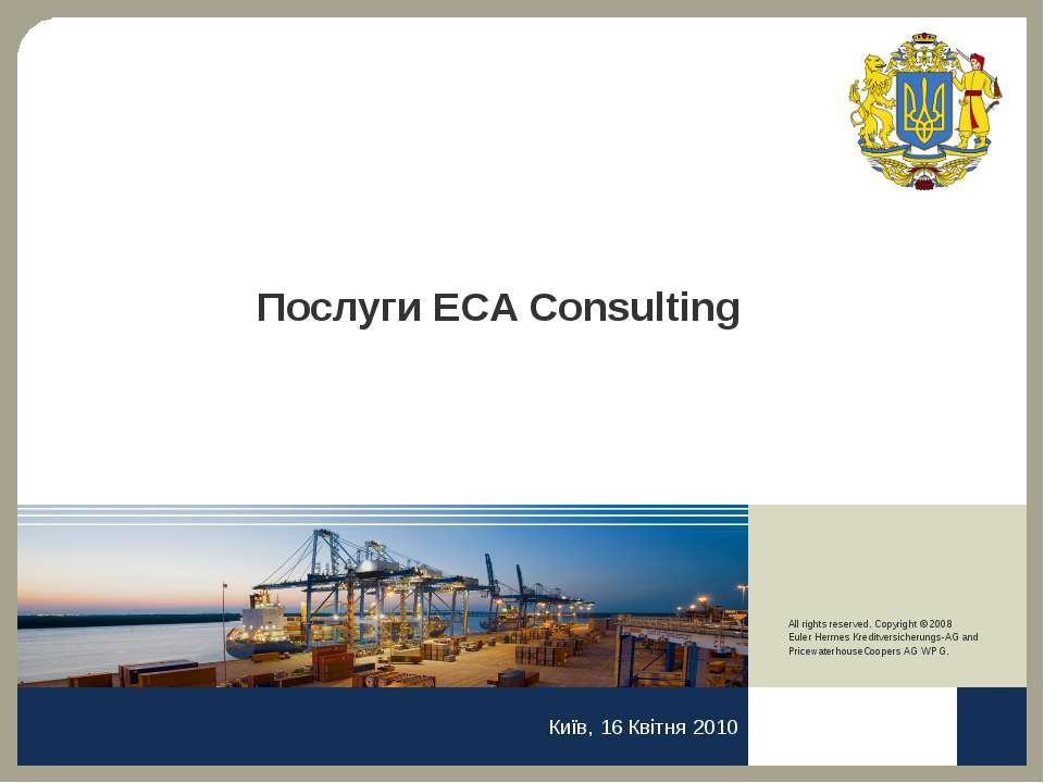 Послуги ECA Consulting Київ, 16 Квітня 2010 All rights reserved. Copyright © ...
