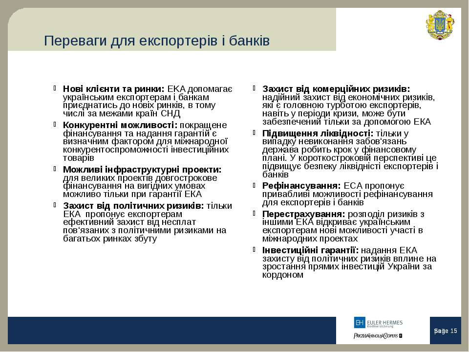 Переваги для експортерів і банків Seite * Нові клієнти та ринки: EKA допомага...