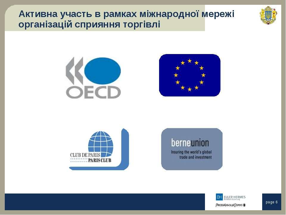 Активна участь в рамках міжнародної мережі організацій сприяння торгівлі page *