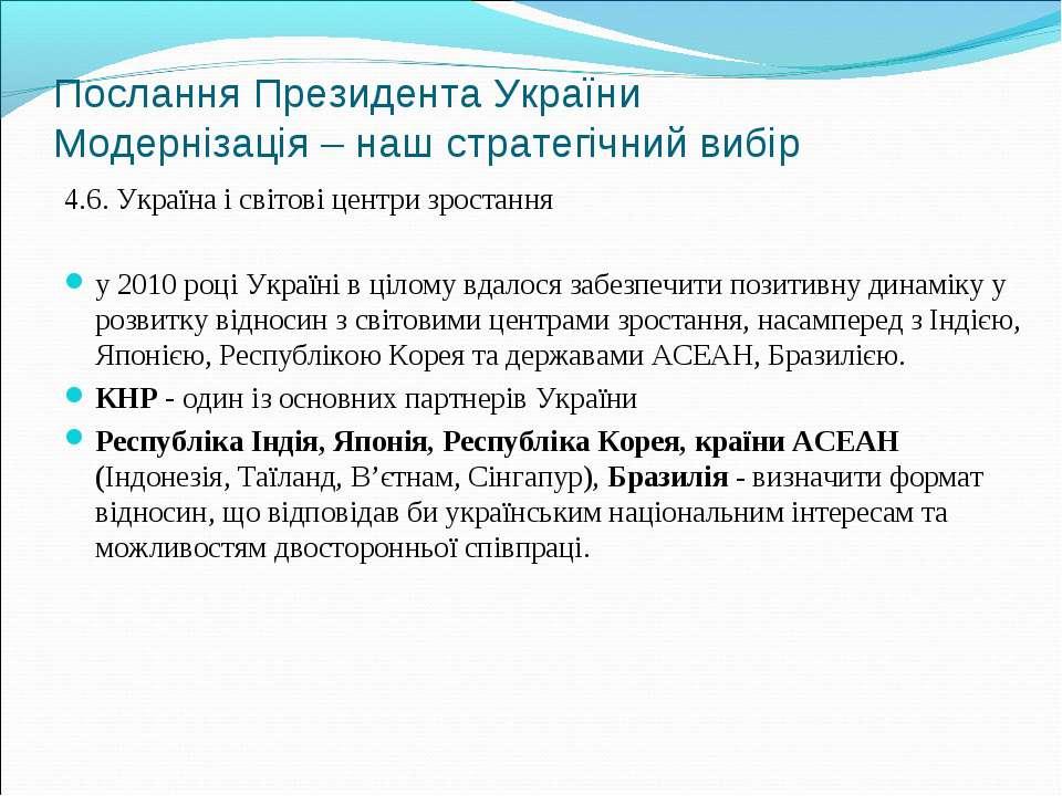 Послання Президента України Модернізація – наш стратегічний вибір 4.6. Україн...
