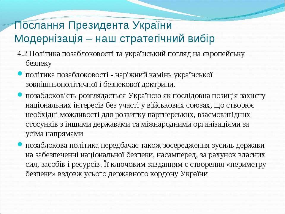 Послання Президента України Модернізація – наш стратегічний вибір 4.2 Політик...