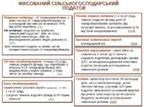 ФІКСОВАНИЙ CІЛЬСЬКОГОСПОДАРСЬКИЙ ПОДАТОК Платник податку: с/г товаровиробники...