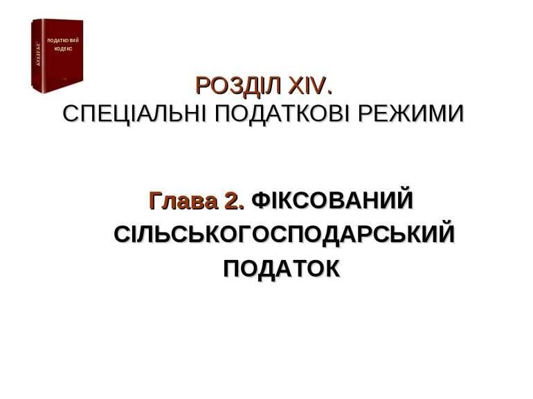 РОЗДІЛ ХІV. СПЕЦІАЛЬНІ ПОДАТКОВІ РЕЖИМИ Глава 2. ФІКСОВАНИЙ CІЛЬСЬКОГОСПОДАРС...