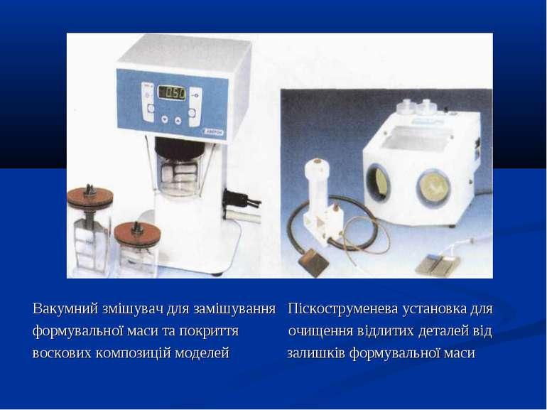Вакумний змішувач для замішування Піскоструменева установка для формувальної ...