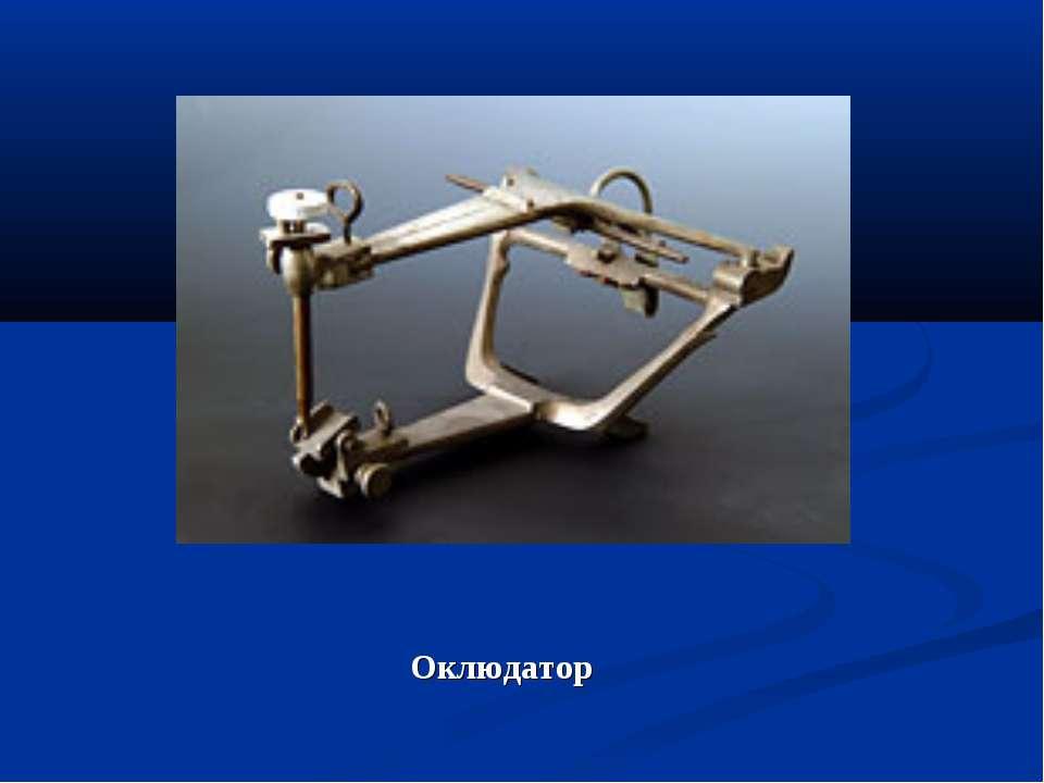 Оклюдатор