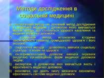 Методи дослідження в соціальній медицині 1) статистичний метод—як основний м...