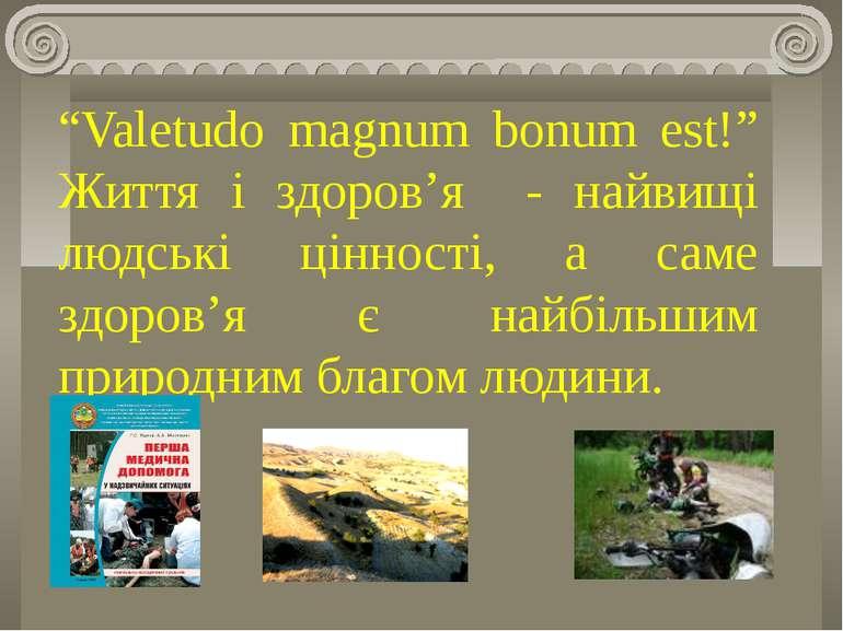 """""""Valetudo magnum bonum est!"""" Життя і здоров'я - найвищі людські цінності, а с..."""