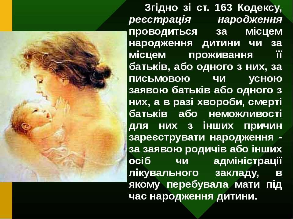 Згідно зі ст. 163 Кодексу, реєстрація народження проводиться за місцем народж...