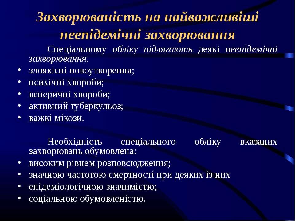 Захворюваність на найважливіші неепідемічні захворювання Спеціальному обліку ...