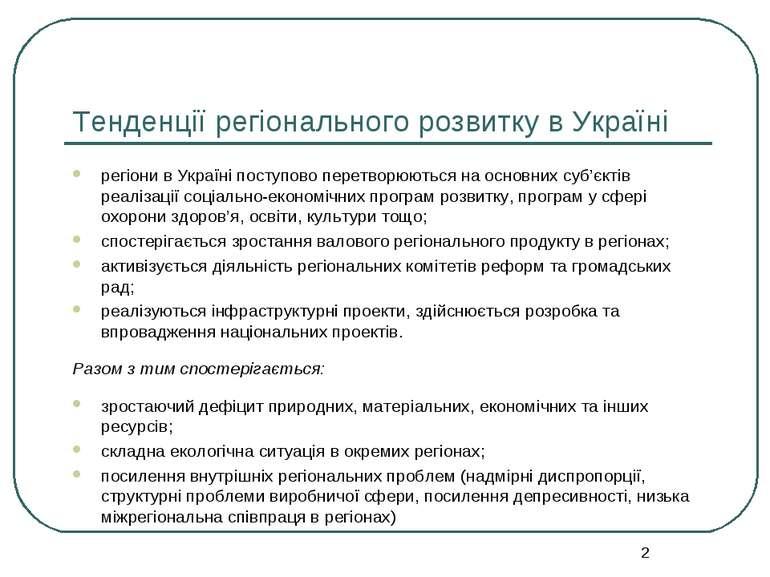 Тенденції регіонального розвитку в Україні регіони в Україні поступово перетв...