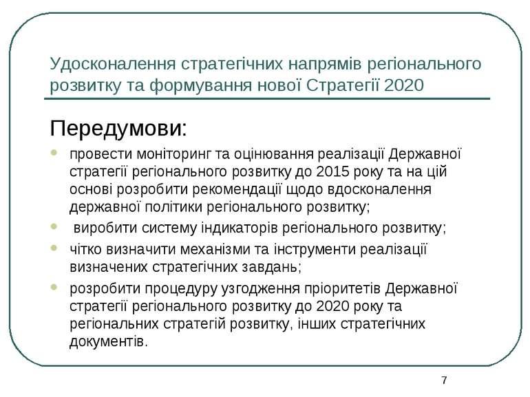 Удосконалення стратегічних напрямів регіонального розвитку та формування ново...