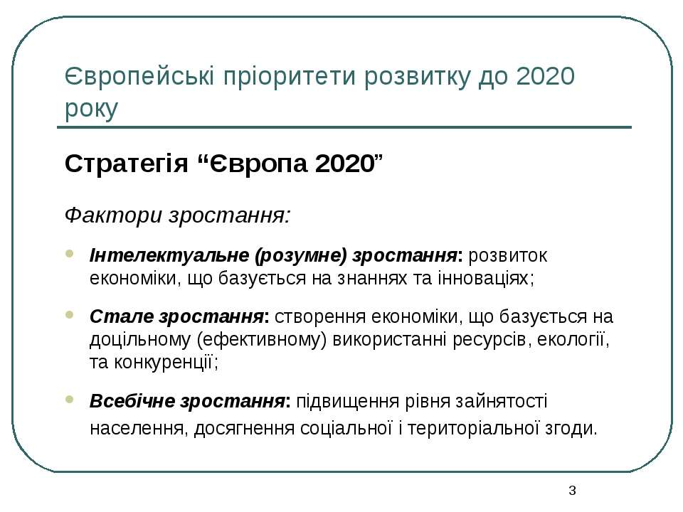 """Європейські пріоритети розвитку до 2020 року Стратегія """"Європа 2020"""" Фактори ..."""