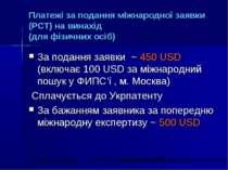 Платежі за подання міжнародної заявки (РСТ) на винахід (для фізичних осіб) За...