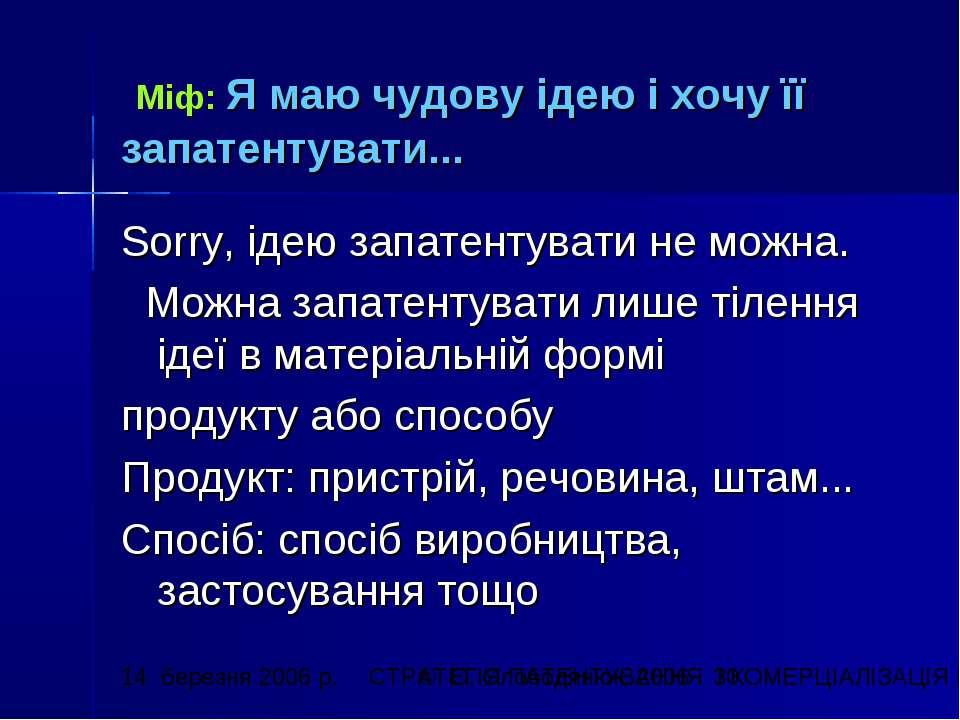 Міф: Я маю чудову ідею і хочу її запатентувати... Sorry, ідею запатентувати н...