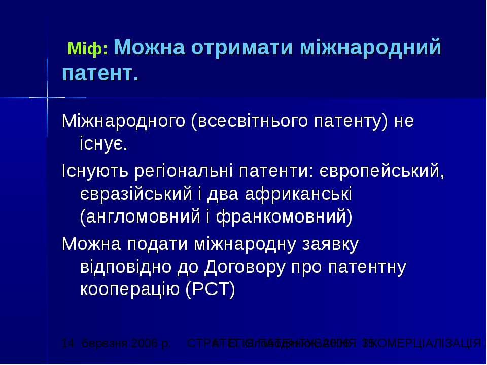 Міф: Можна отримати міжнародний патент. Міжнародного (всесвітнього патенту) н...