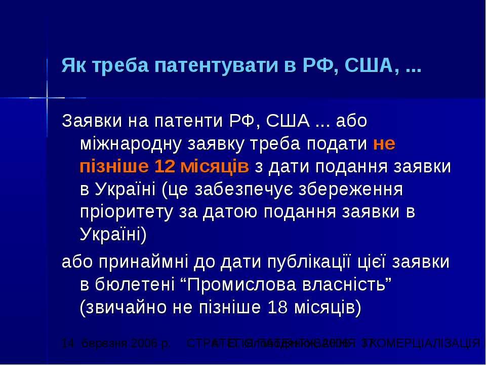 Як треба патентувати в РФ, США, ... Заявки на патенти РФ, США ... або міжнаро...