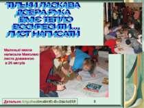 Детально http://www.children.edu-ua.net/ Маленькі кияни написали Миколаю лист...