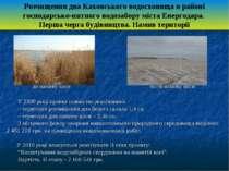 Розчищення дна Каховського водосховища в районі господарсько-питного водозабо...