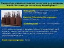 Мета проекту: збільшення якості і кількості питної води в місті Енергодарі Ва...