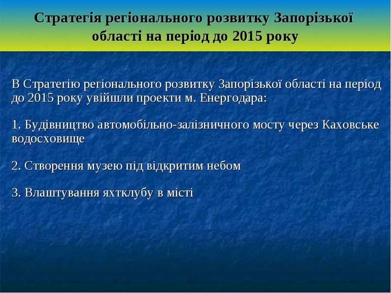 Стратегія регіонального розвитку Запорізької області на період до 2015 року В...